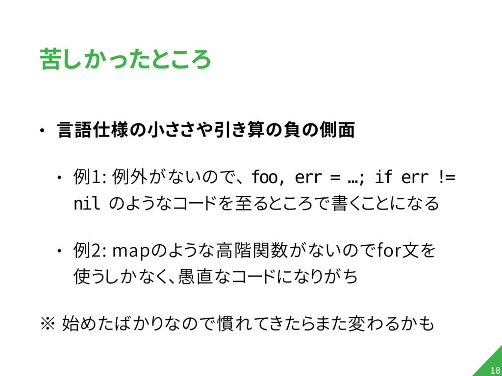 苦しかったところ • 言語仕様の小ささや引き算の負の側面 • 例1: 例外がないので、 foo...