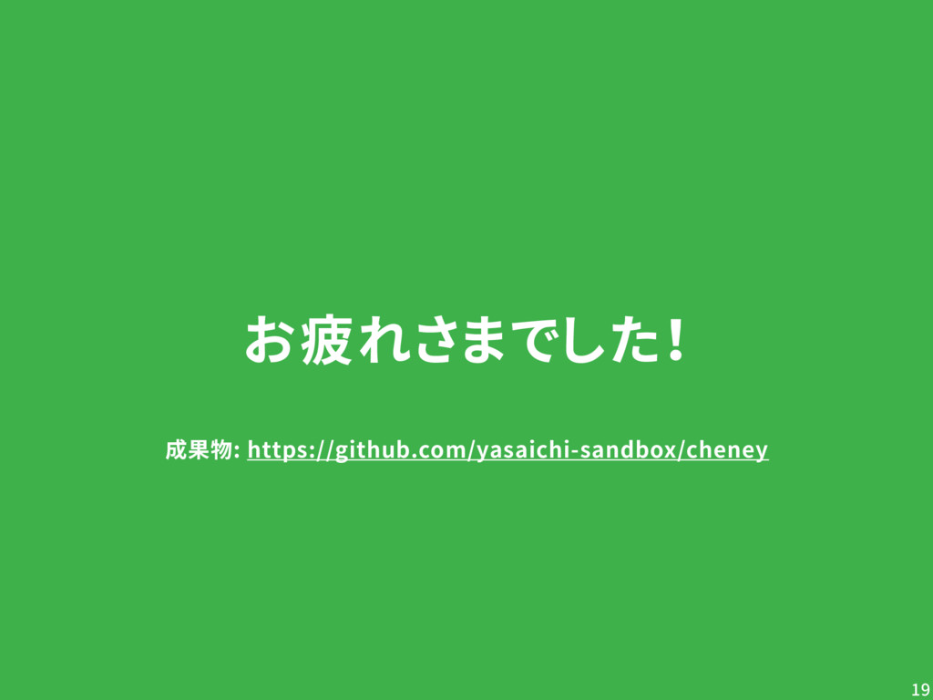 お疲れさまでした! 成果物: https://github.com/yasaichi-sand...