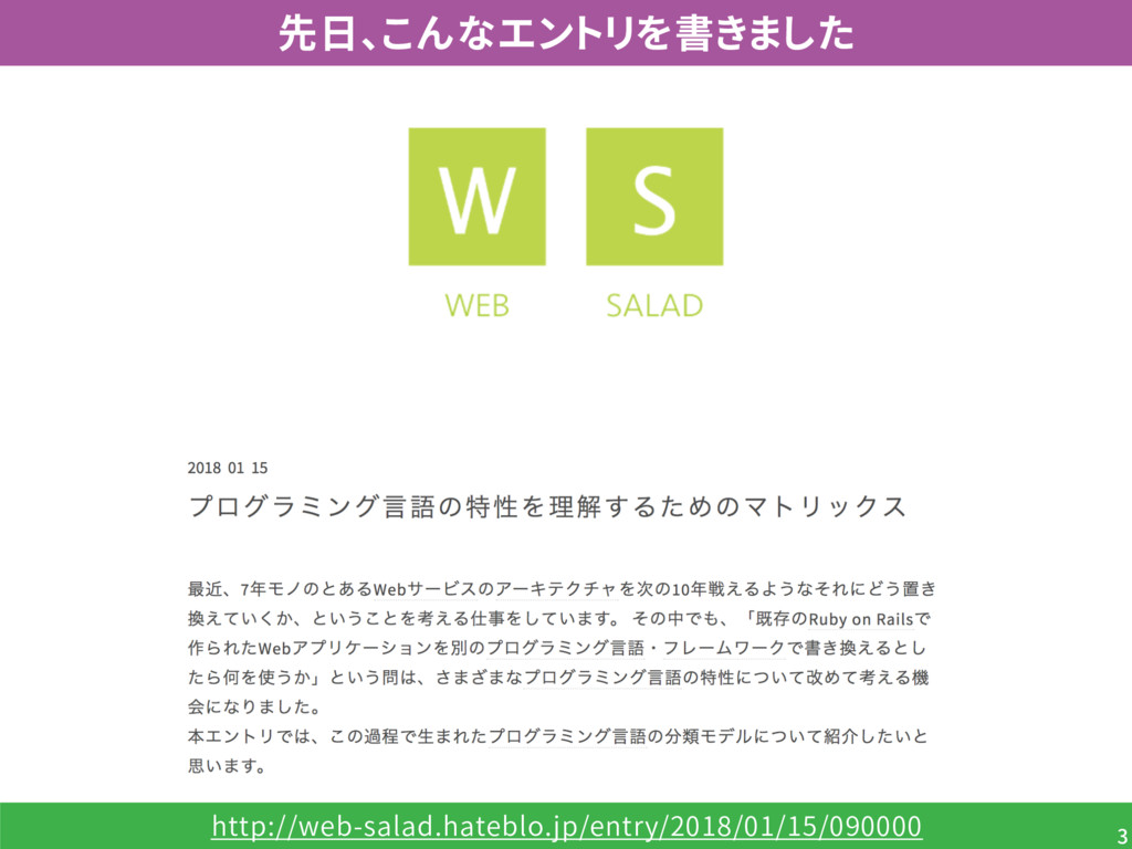 http://web-salad.hateblo.jp/entry/2018/01/15/09...