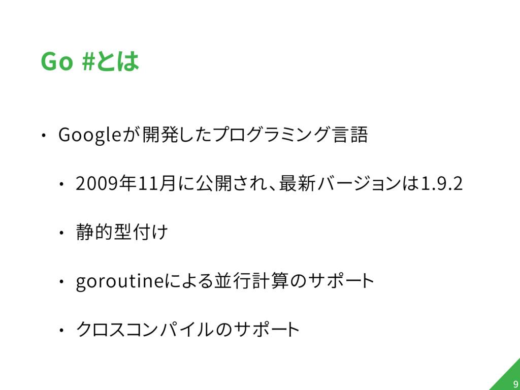 Go #とは • Googleが開発したプログラミング言語 • 2009年11月に公開され、最...