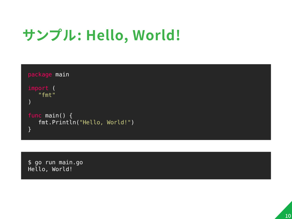 "サンプル: Hello, World! package main import ( ""fmt""..."