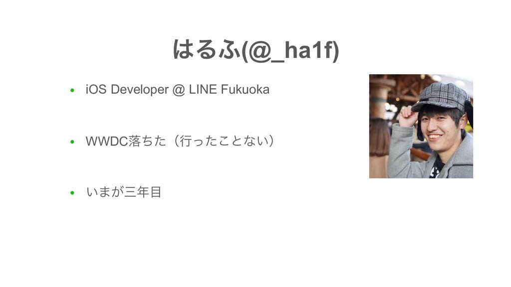 Δ;(@_ha1f) ● iOS Developer @ LINE Fukuoka ● WW...