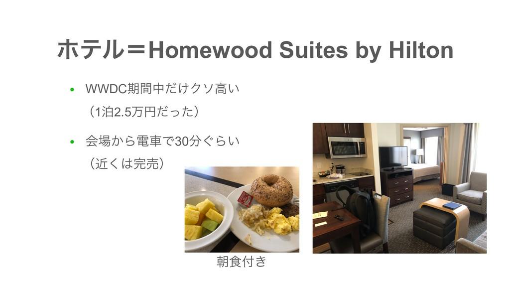 ϗςϧʹHomewood Suites by Hilton ● WWDCظؒத͚ͩΫιߴ͍ ɹ...