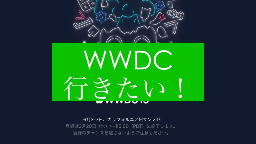 WWDC ߦ͖͍ͨʂ