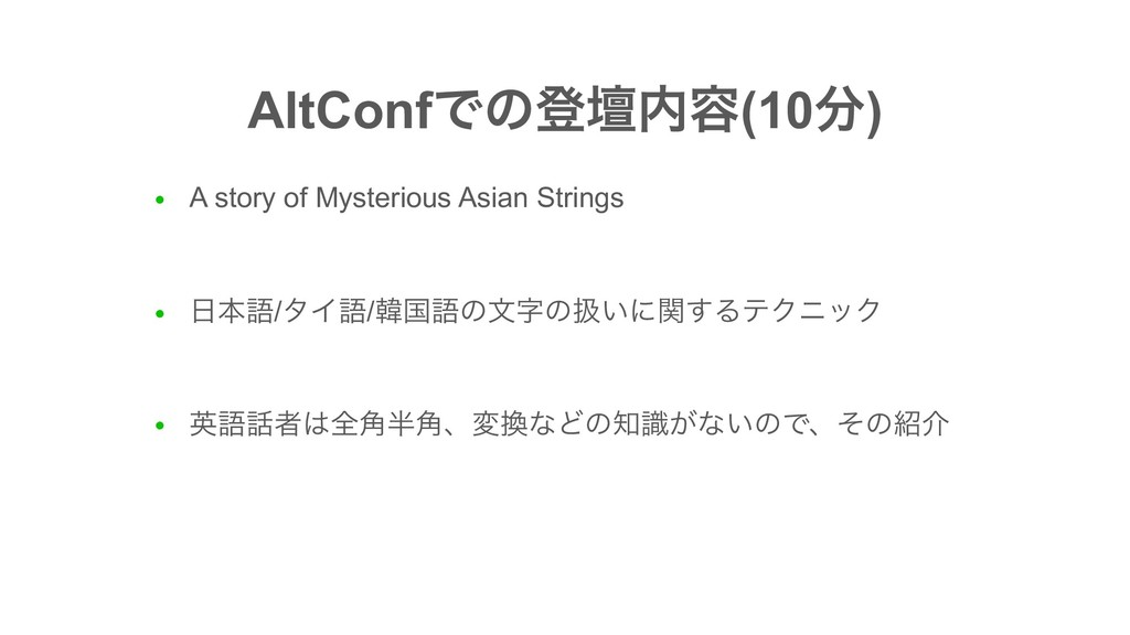 AltConfͰͷొஃ༰(10) ● A story of Mysterious Asia...