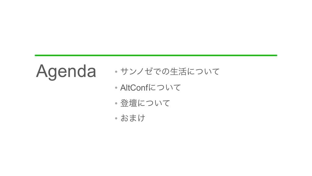 Agenda • αϯϊθͰͷੜ׆ʹ͍ͭͯ • AltConfʹ͍ͭͯ • ొஃʹ͍ͭͯ • ...