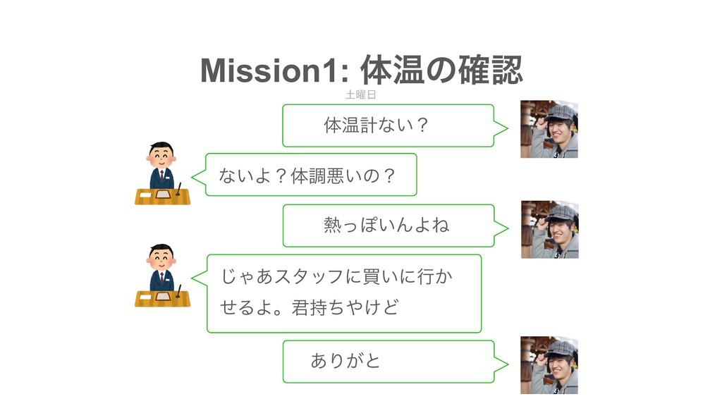 ༵ Mission1: ମԹͷ֬ ମԹܭͳ͍ʁ ͳ͍Αʁମௐѱ͍ͷʁ ͬΆ͍ΜΑͶ ͡...