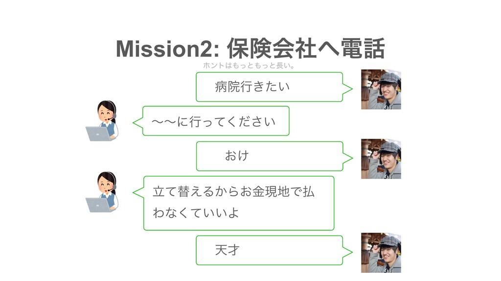 ϗϯτͬͱͬͱ͍ɻ Mission2: อݥձࣾి පӃߦ͖͍ͨ ʙʙʹߦͬͯͩ͘...