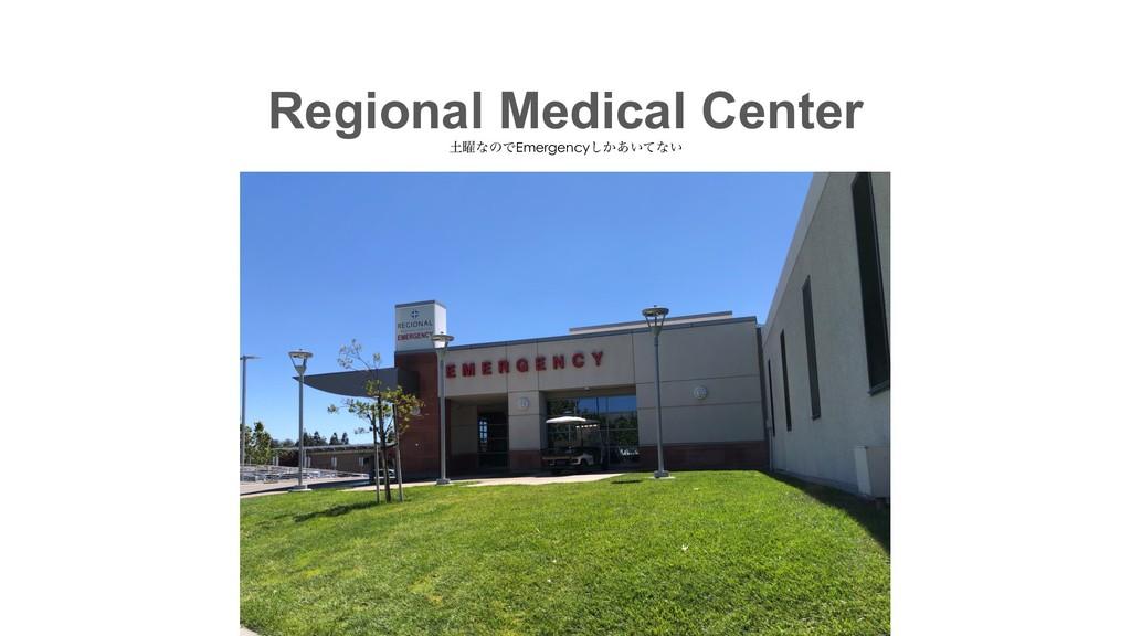 ༵ͳͷͰEmergency͔͍͋ͯ͠ͳ͍ Regional Medical Center