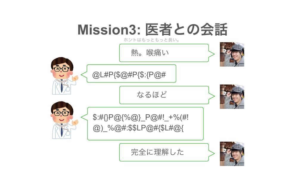 ϗϯτͬͱͬͱ͍ɻ Mission3: ҩऀͱͷձ ɻ௧͍ @L#P{$@#P{...