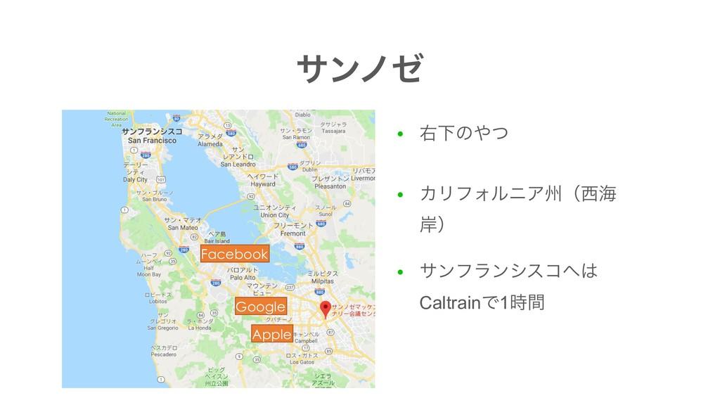 αϯϊθ ● ӈԼͷͭ Apple Google Facebook ● ΧϦϑΥϧχΞभʢ...