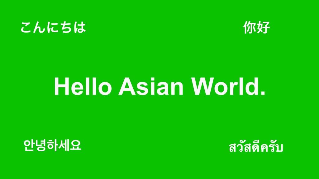 Hello Asian World. উ֞ೞਃ สวัสดีครับ ͜Μʹͪ 㟬