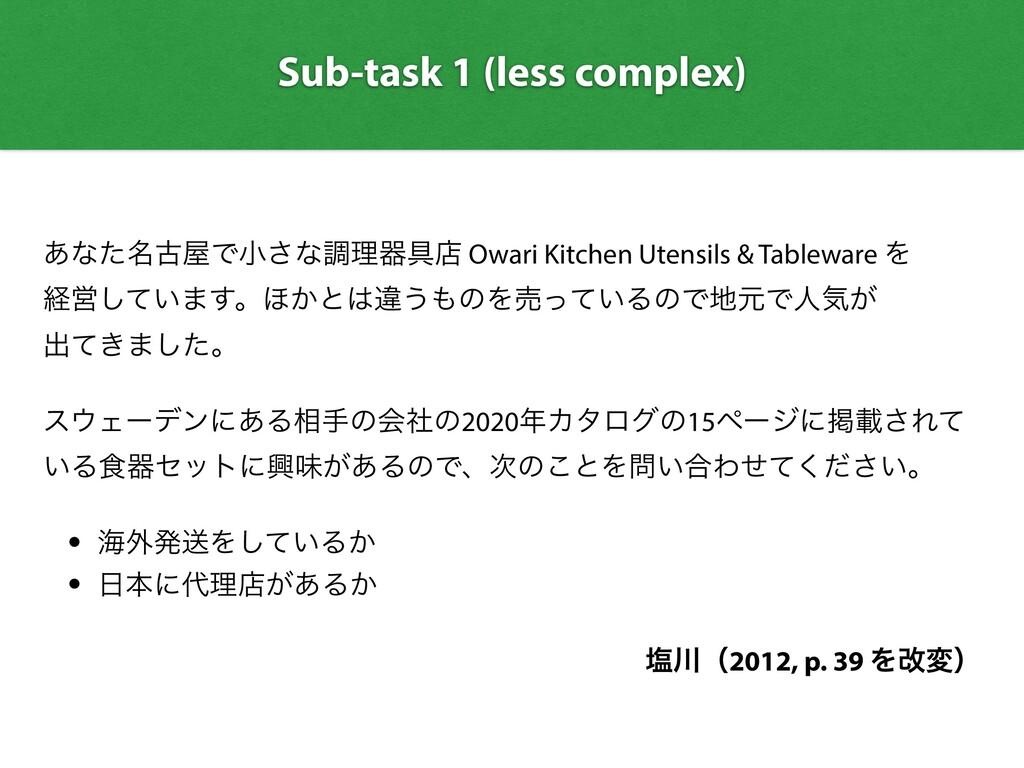 Sub-task 1 (less complex) ͋ͳ໊ͨݹͰখ͞ͳௐཧث۩ళ Owari...