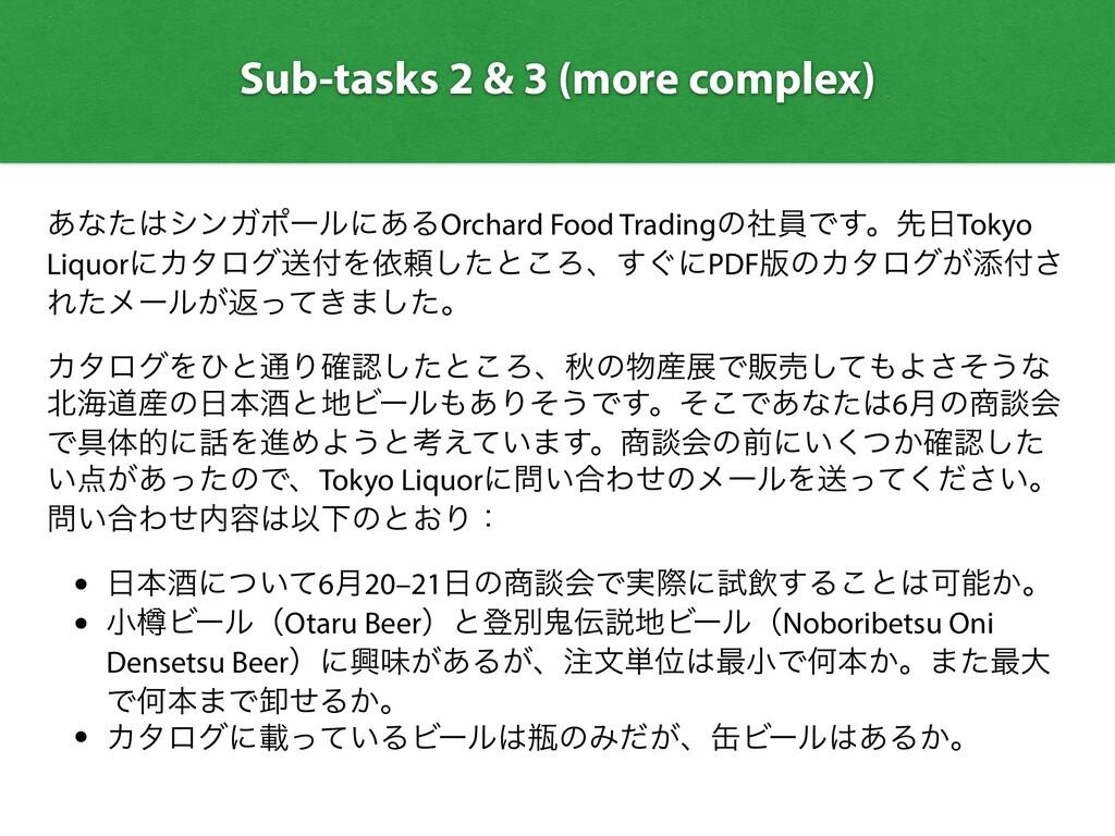 Sub-tasks 2 & 3 (more complex) ͋ͳͨγϯΨϙʔϧʹ͋ΔOrc...