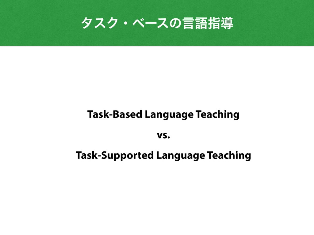 λεΫɾϕʔεͷݴޠࢦಋ Task-Based Language Teaching   vs....