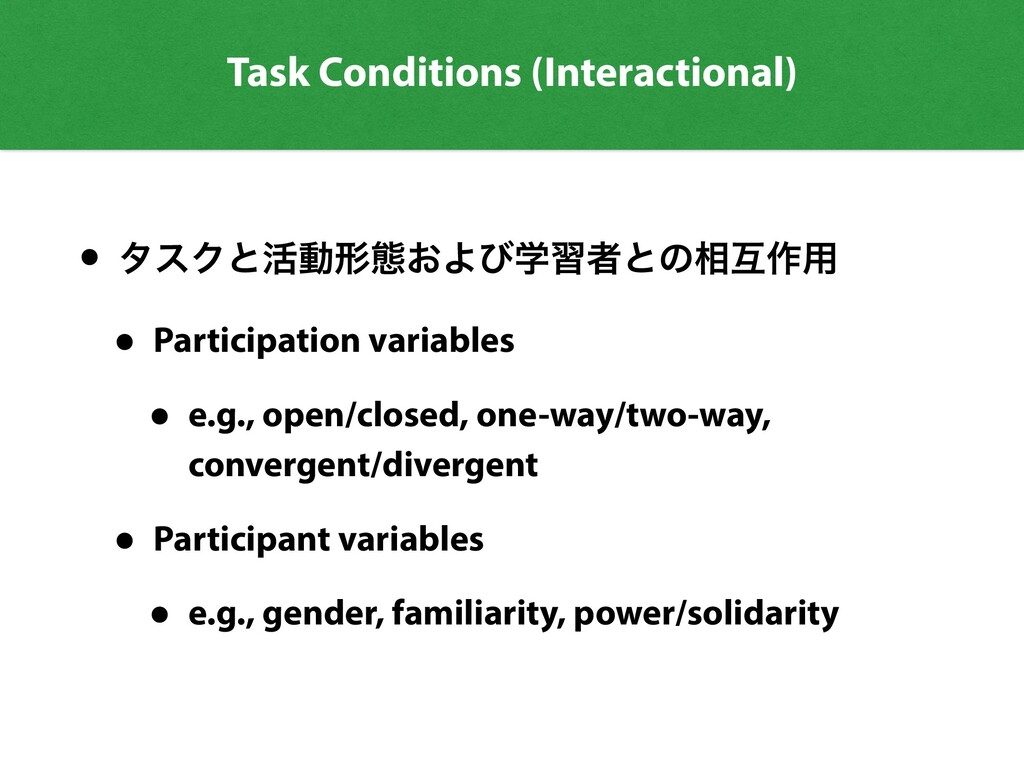 Task Conditions (Interactional) • λεΫͱ׆ಈܗଶ͓Αͼֶश...