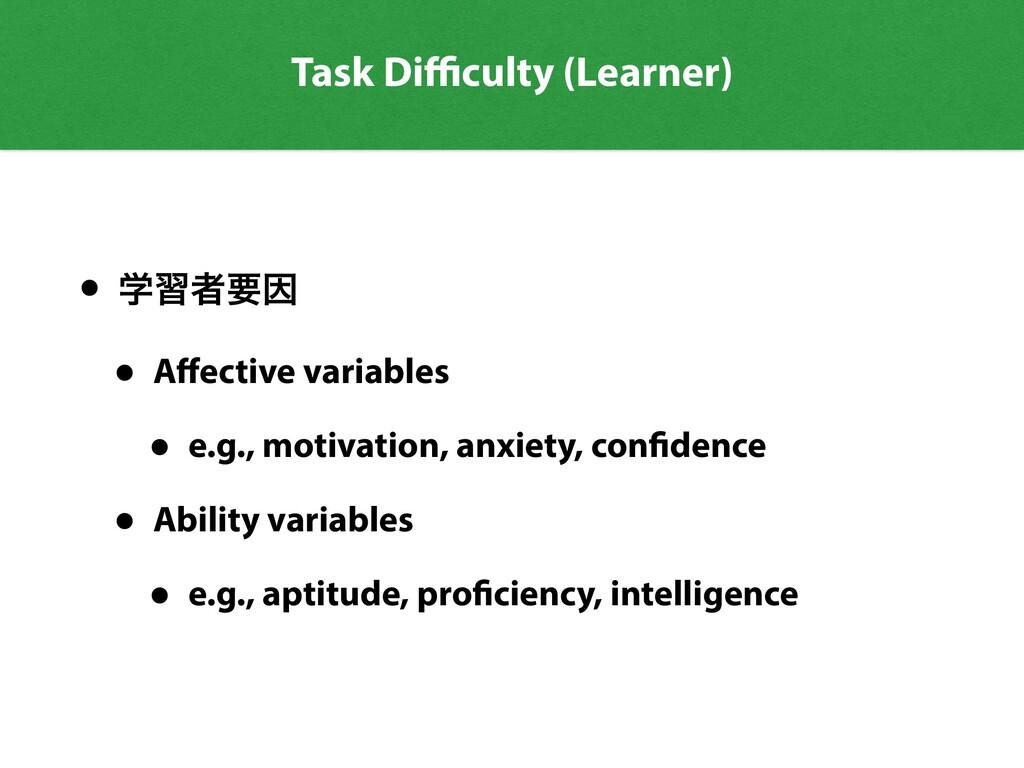 Task Di ff i culty (Learner) • ֶशऀཁҼ   • A ff e...