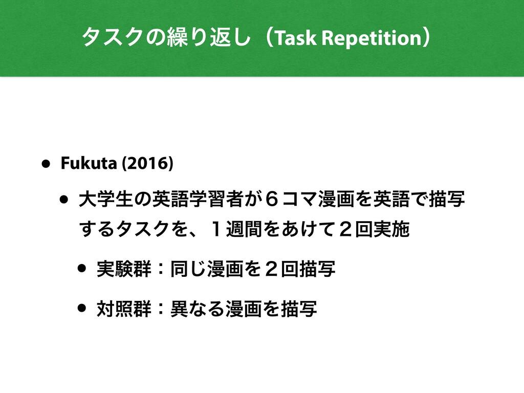 • Fukuta (2016)   • େֶੜͷӳޠֶशऀ͕̒ίϚອըΛӳޠͰඳࣸ  ͢Δλ...