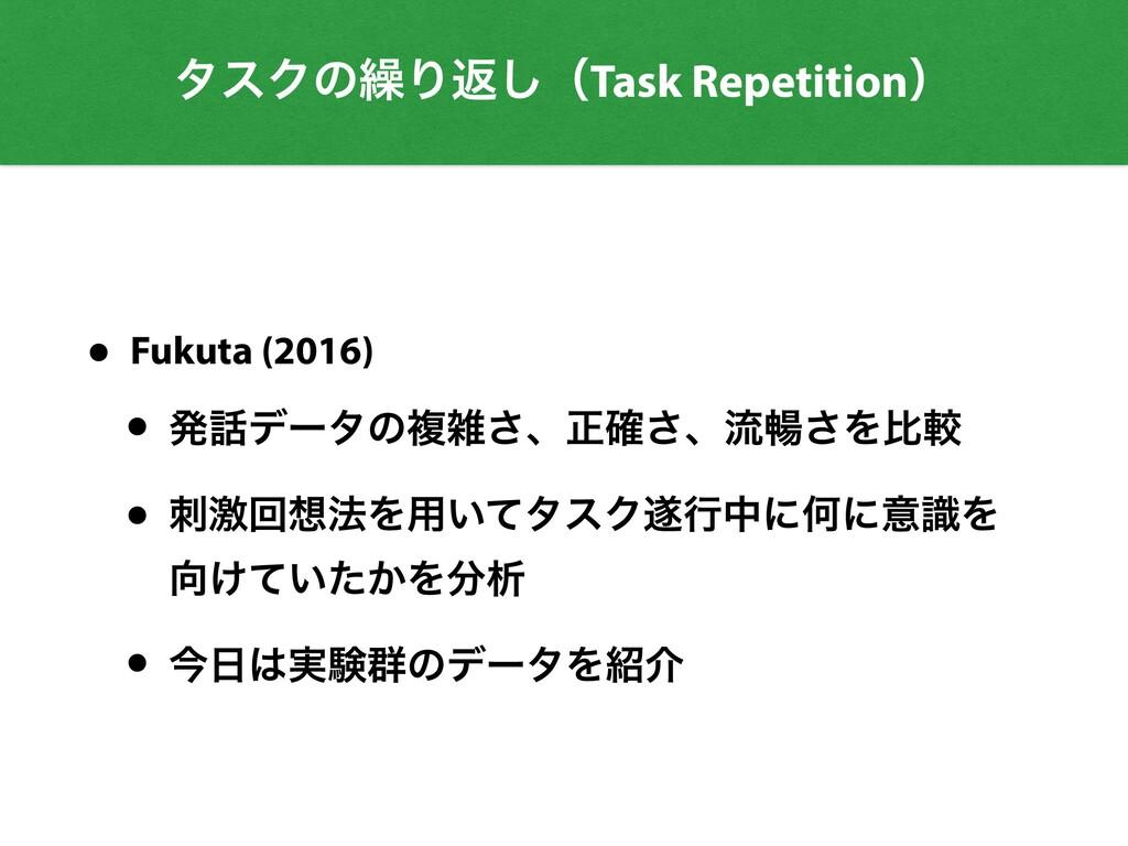 • Fukuta (2016)   • ൃσʔλͷෳ͞ɺਖ਼֬͞ɺྲྀெ͞Λൺֱ   • ܹ...