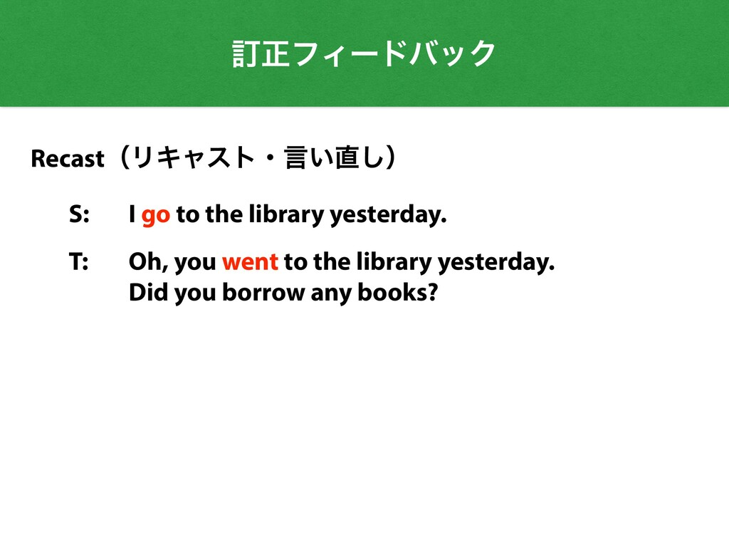 RecastʢϦΩϟετɾݴ͍͠ʣ   S: I go to the library yes...
