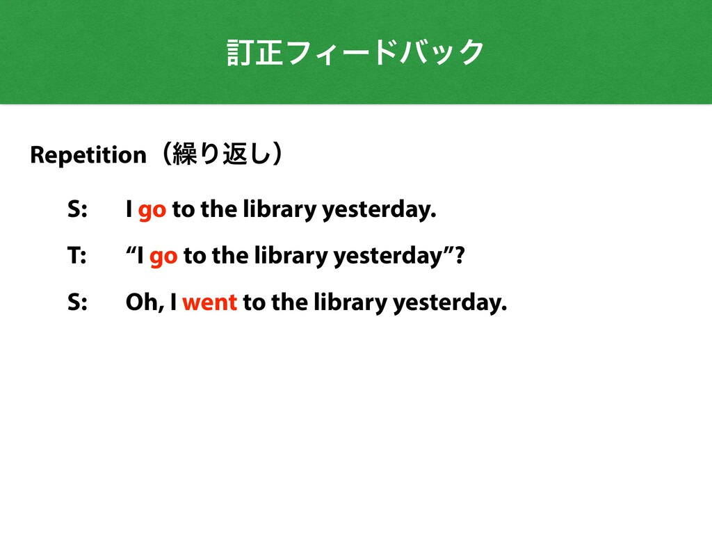 Repetitionʢ܁Γฦ͠ʣ   S: I go to the library yeste...