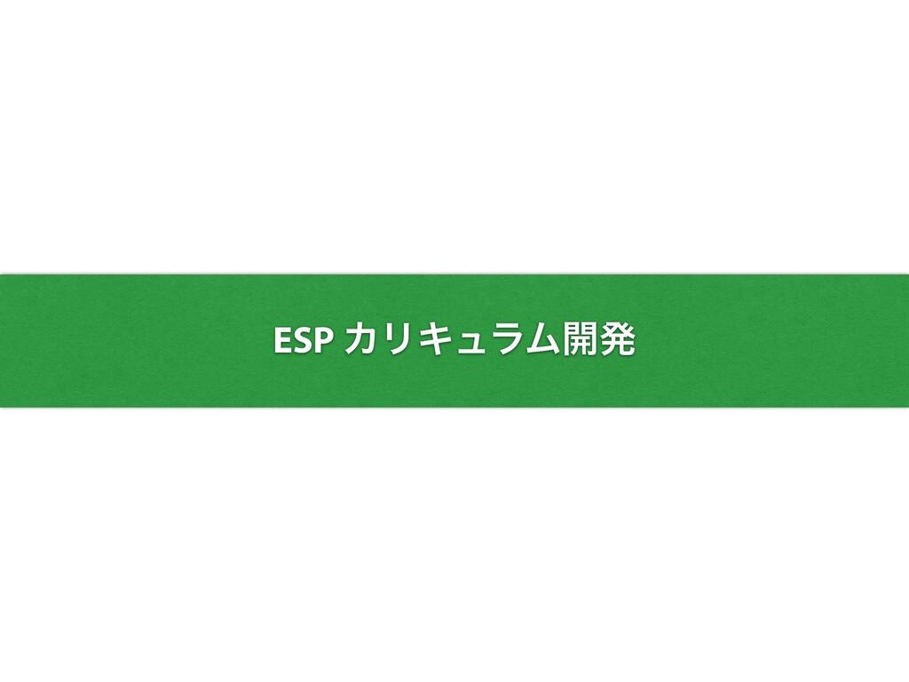 ESP ΧϦΩϡϥϜ։ൃ