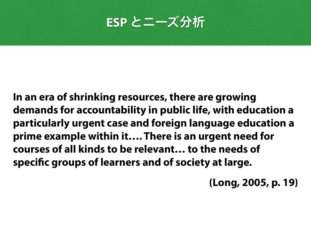 ESP ͱχʔζੳ In an era of shrinking resources, th...