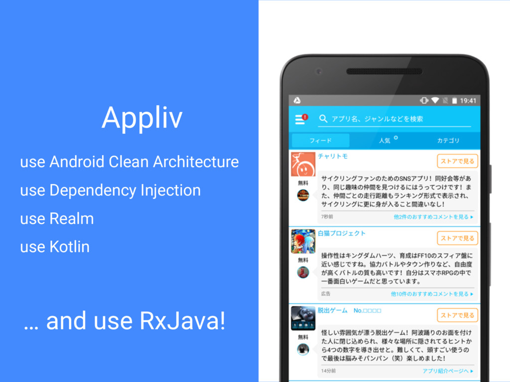 Appliv use Android Clean Architecture use Depen...