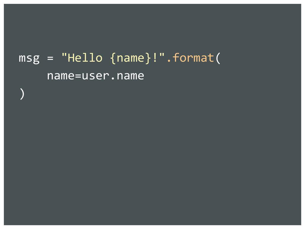 "msg = ""Hello {name}!"".format( name=user.name )"