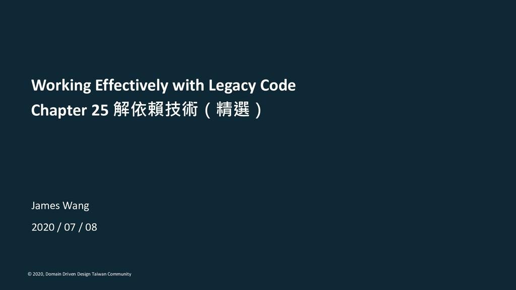© 2020, Domain Driven Design Taiwan Community J...