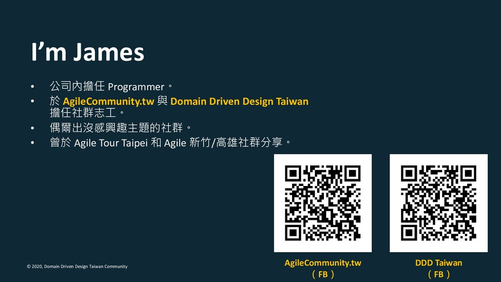 © 2020, Domain Driven Design Taiwan Community I...