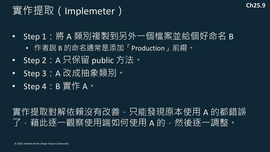 © 2020, Domain Driven Design Taiwan Community 實...