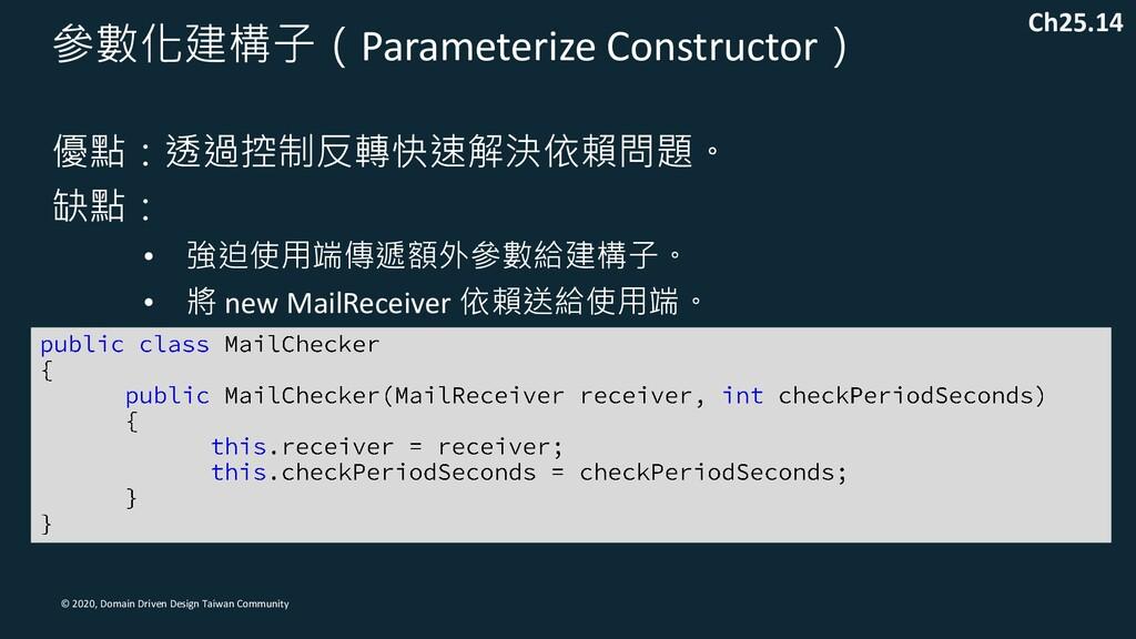© 2020, Domain Driven Design Taiwan Community 參...