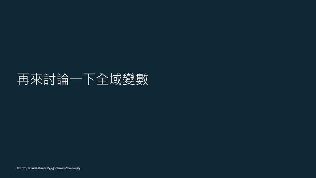 © 2020, Domain Driven Design Taiwan Community 2...