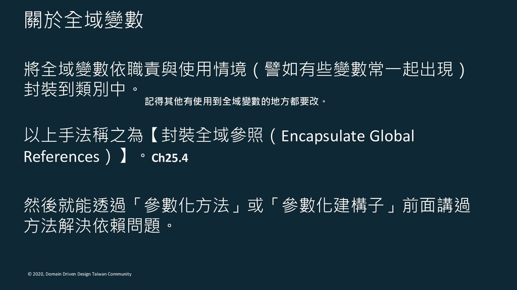 © 2020, Domain Driven Design Taiwan Community 關...
