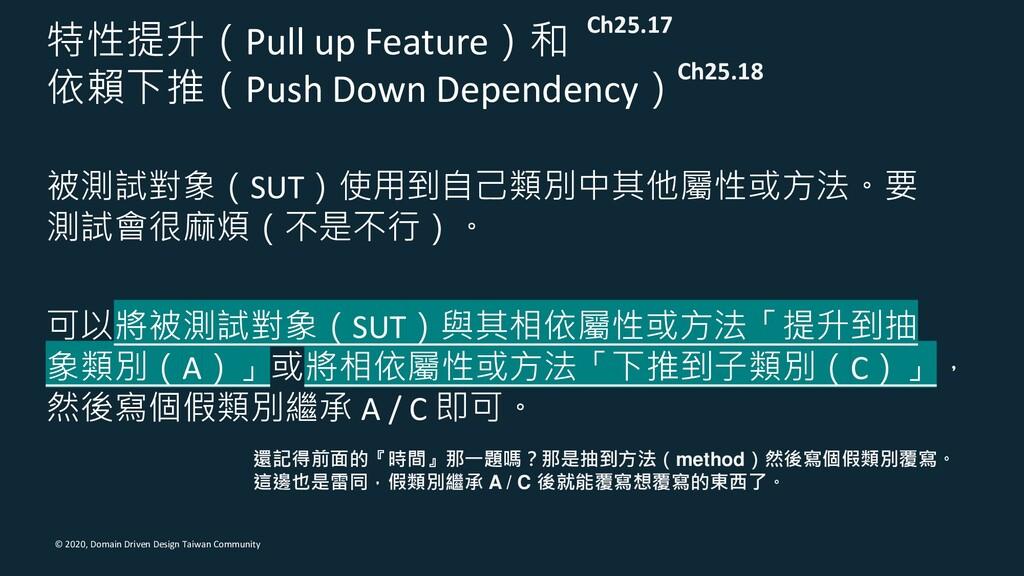 © 2020, Domain Driven Design Taiwan Community 特...
