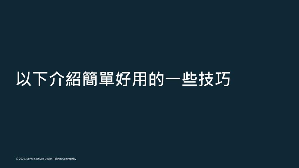 © 2020, Domain Driven Design Taiwan Community 以...