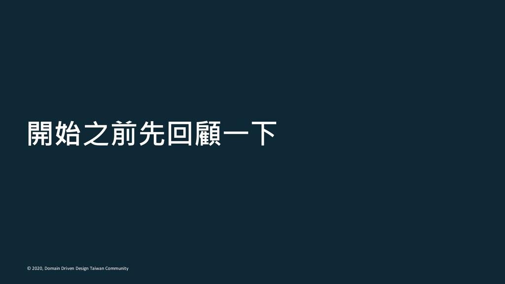 © 2020, Domain Driven Design Taiwan Community 開...