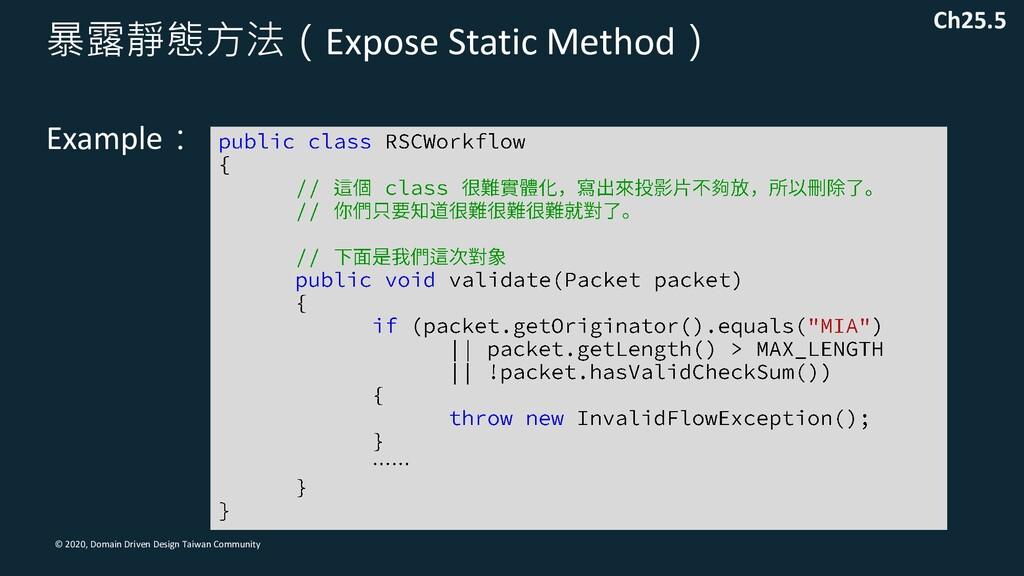 © 2020, Domain Driven Design Taiwan Community 暴...