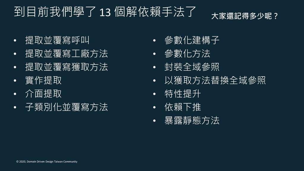 © 2020, Domain Driven Design Taiwan Community 到...