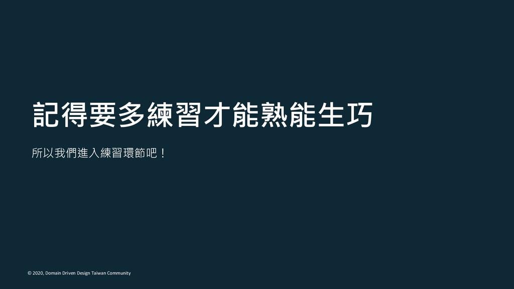 © 2020, Domain Driven Design Taiwan Community 記...