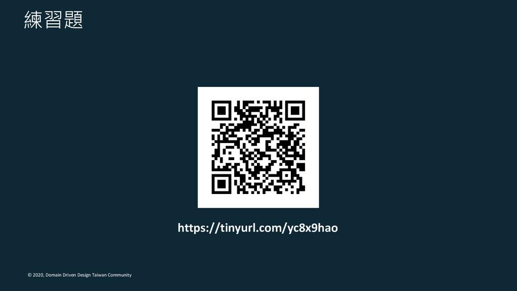 © 2020, Domain Driven Design Taiwan Community 練...
