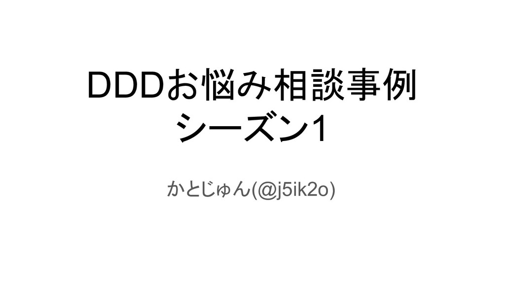 DDDお悩み相談事例 シーズン1 かとじゅん(@j5ik2o)