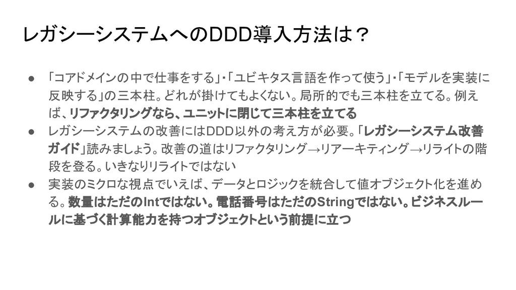 レガシーシステムへのDDD導入方法は? ● 「コアドメインの中で仕事をする」・「ユビキタス言語...