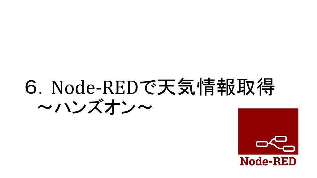 6.Node-REDで天気情報取得 ~ハンズオン~