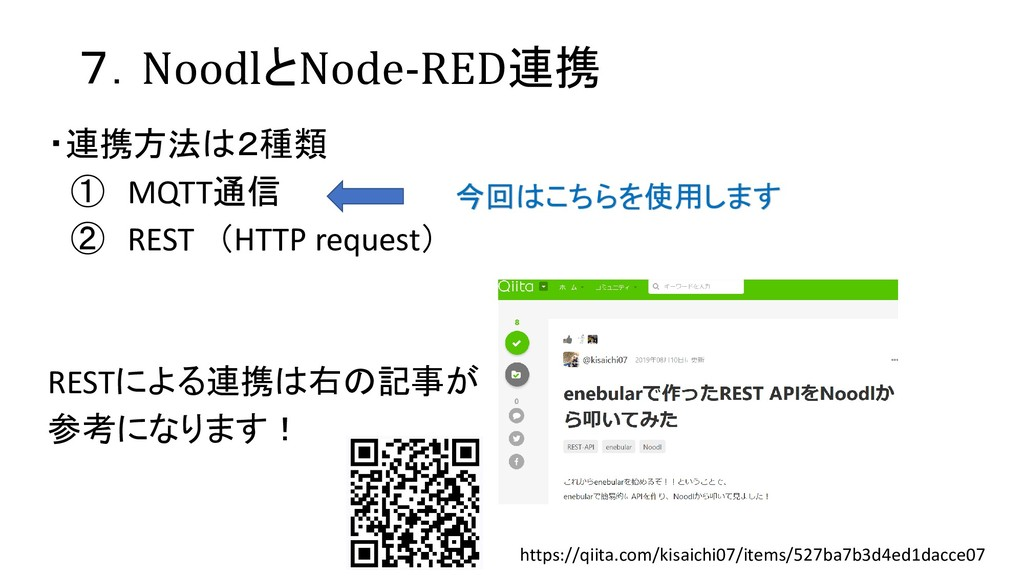 7.NoodlとNode-RED連携 ・連携方法は2種類 ① MQTT通信 ② REST (H...
