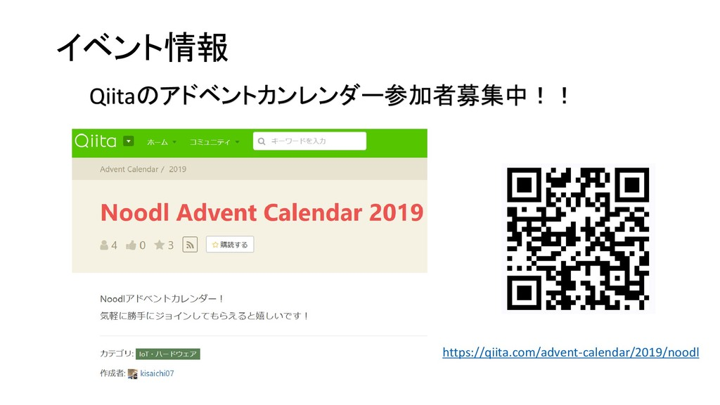 イベント情報 Qiitaのアドベントカンレンダー参加者募集中!! https://qiita....