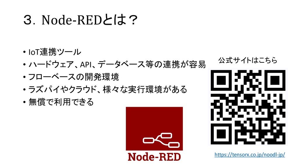 3.Node-REDとは? • IoT連携ツール • ハードウェア、API、データベース等の連...