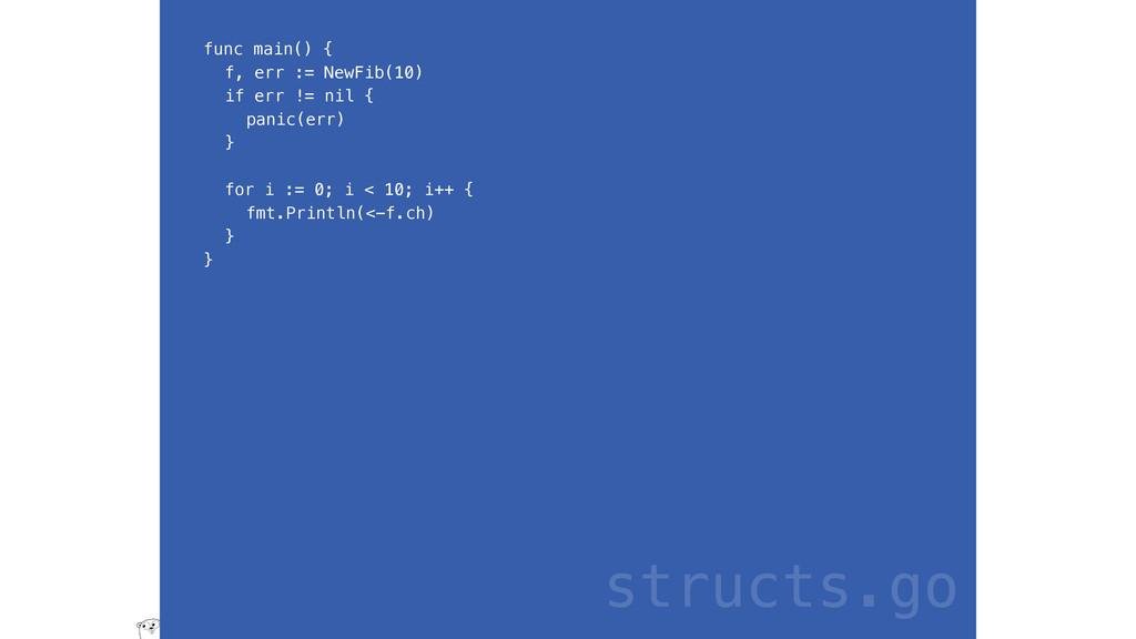 func main() { f, err := NewFib(10) if err != ni...