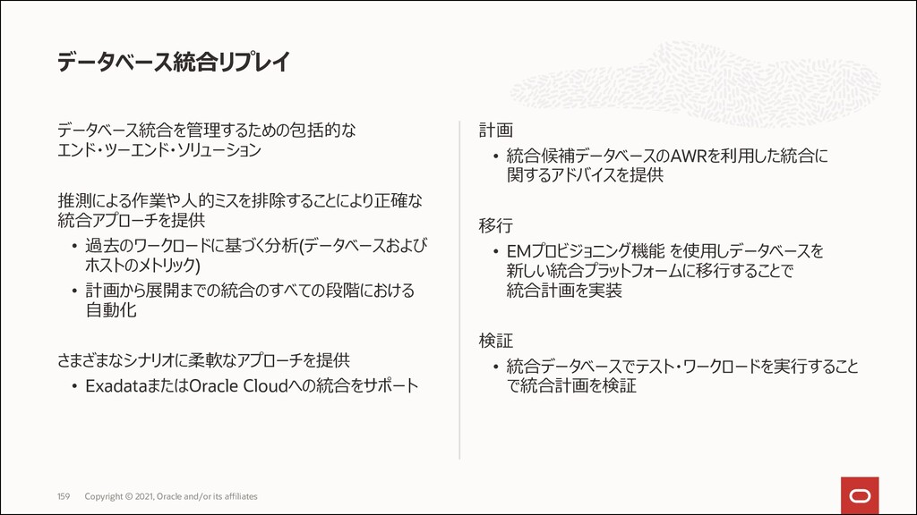 RDBMS 分析 分析 180 Copyright © 2020, Oracle and/or...